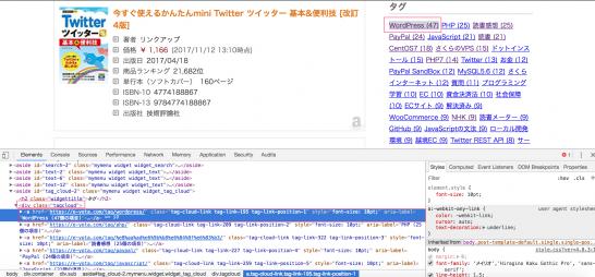 wordpress_tagcloud_stylesheet_4