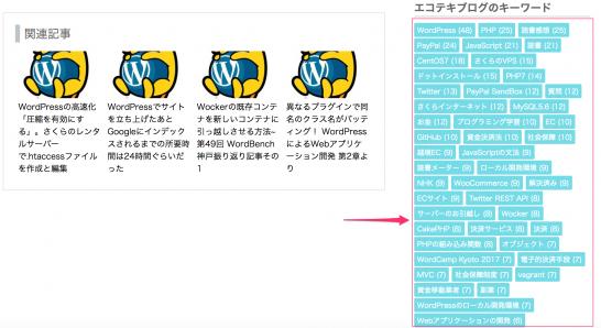 wordpress_tagcloud_stylesheet_5