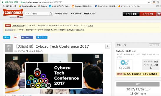 cybozu_tech_conference_2017