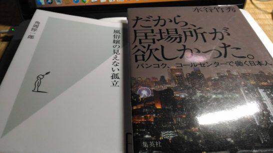 fuzokujyo_koritsu_bangkok_callcenter_japanese