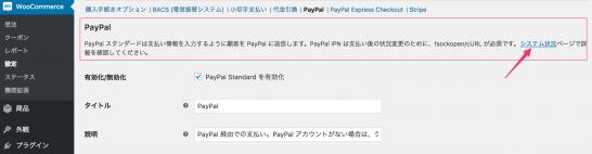 paypalstandard_woo_config_1