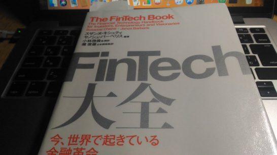 the_fintech_book