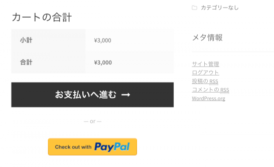 wooccommerce_paypal_expresscehckout_4