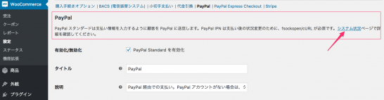 wooccommerce_paypalstandard_1