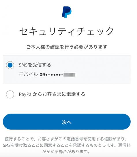 wooccommerce_paypalstandard_11_1