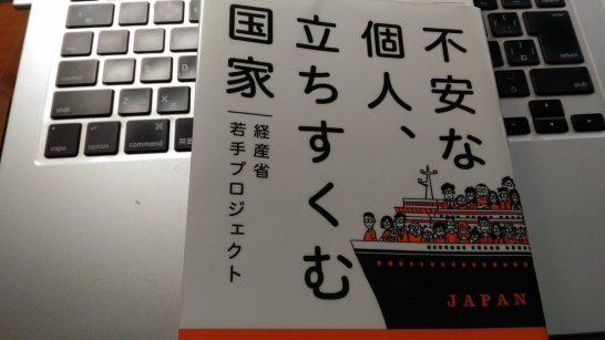 fuanna_kojin_tachisukumu_kokka