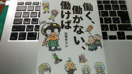 hataraku_hatarakanai_hatarakeba
