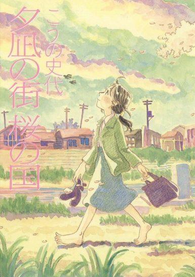 yuunagi_no_machi_sakura_no_kuni