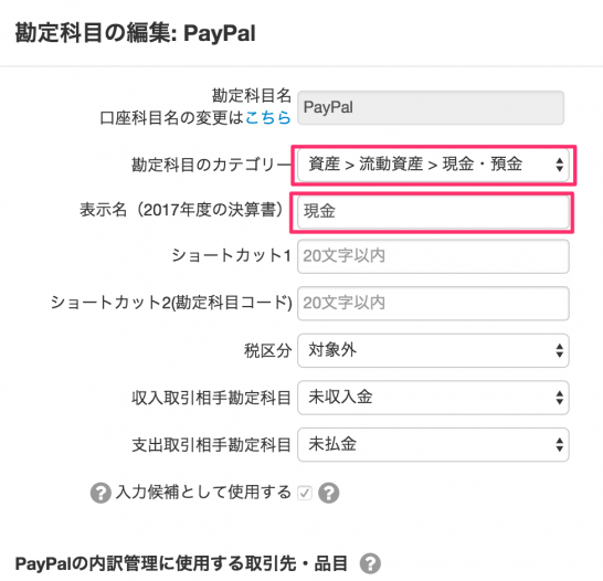 freee_paypal_journal_of_sales_6
