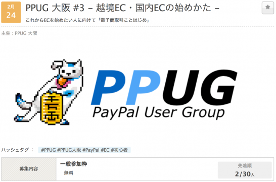 paypal_user_group_osaka_no3_coming_soon_1