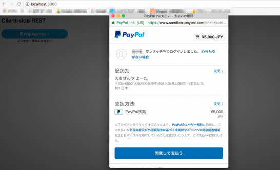 paypal_braintree_payments_13_3