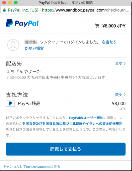 paypal_braintree_payments_14_2