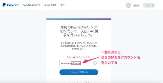 paypal_me_3