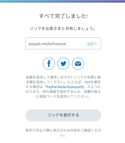 paypal_me_6