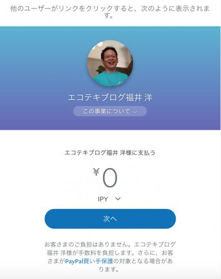 paypal_me_6_2