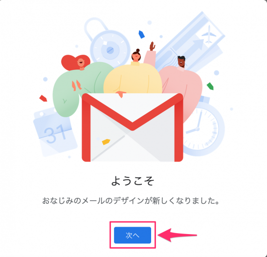 gmail_old_and_new_screen_1