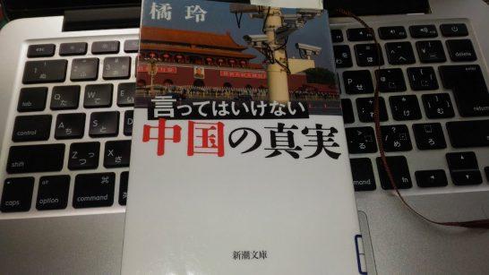 real_china