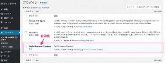wordpress_blog_monetize_4_1