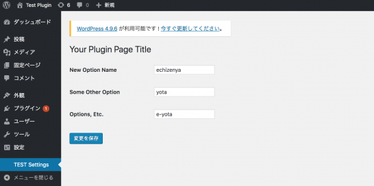 wordpress_plugin_administrator_setting_1