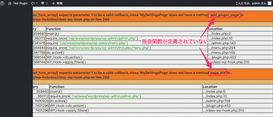 wordpress_plugin_administrator_setting_class_3