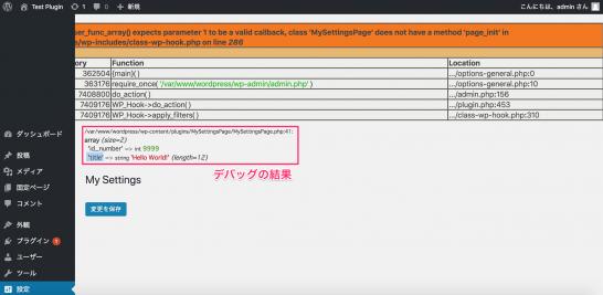 wordpress_plugin_administrator_setting_class_3_1