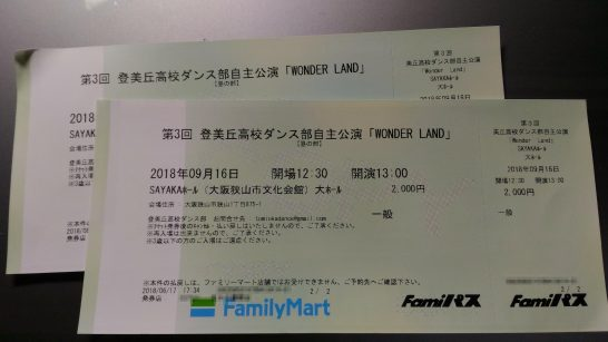 tomioka_highschool_wonderland_ticket_2