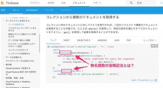 js_ecma6_arrow_function