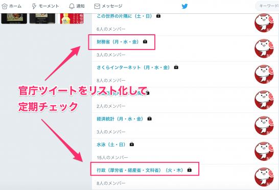 mof_tweet_nihon_no_zaisei_wo_kangaeru