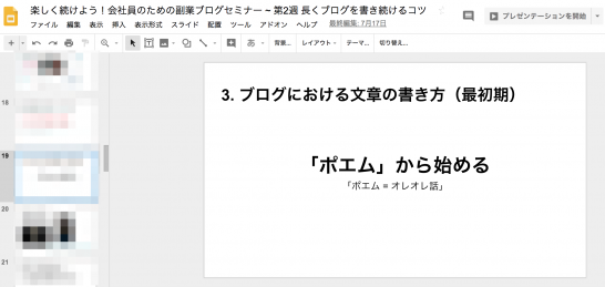 fukugyou_blog_seminar_2_2