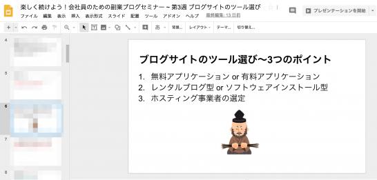 fukugyou_blog_seminar_3_2
