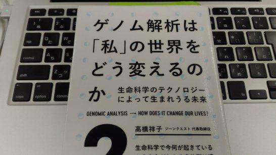 genome_analysis_life_science