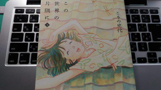 konosekai_no_katasumini_tbs_dorama_midokoro_7