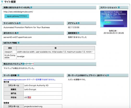 google_analytics_referrer_spam_2_3