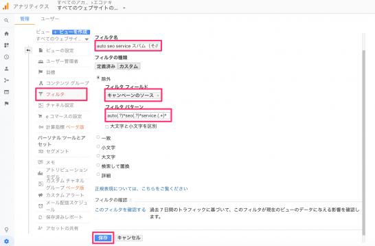 google_analytics_referrer_spam_regex_2_2_2