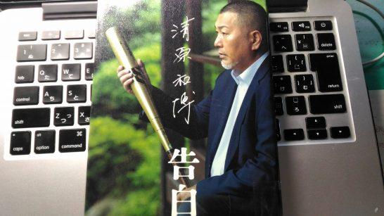 kiyohara_kazuhiro_kokuhaku