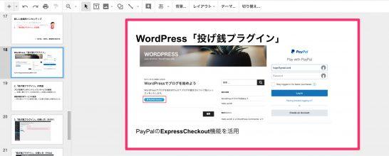 nagesen_plugin_blog_business_wctokyo2018_2_3