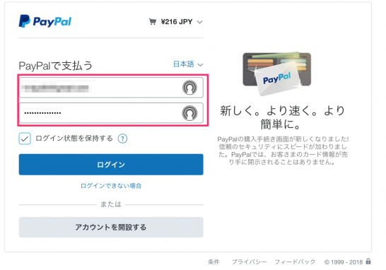 paypal_account_transfer_of_bank_buy_2
