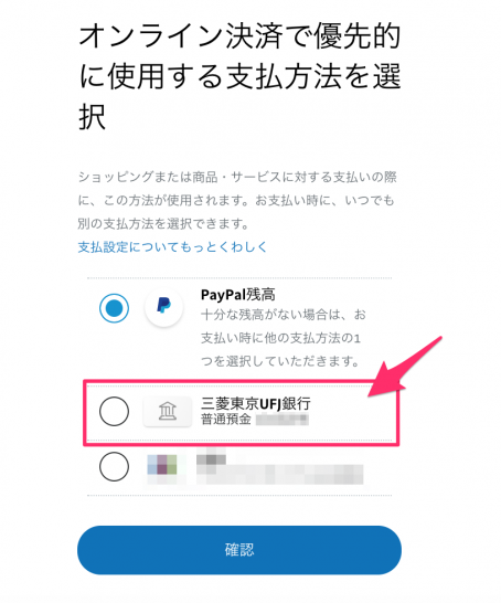 paypal_account_transfer_of_bank_method_16