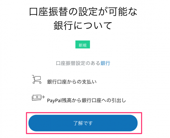 paypal_account_transfer_of_bank_method_for_personal_4