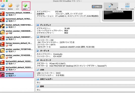 virtual_boxopen_ova_15