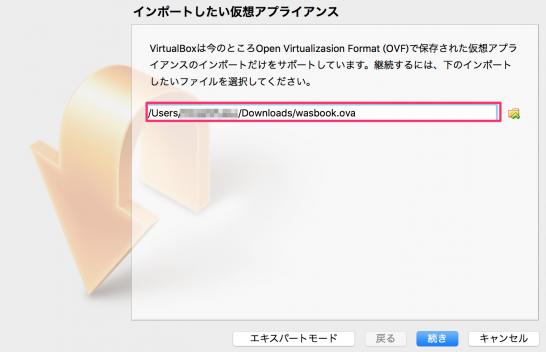 virtual_boxopen_ova_8_2