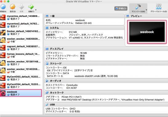 virtual_boxopen_ova_9_3
