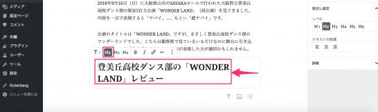 wordpress5_0_0_gutenberg_editor_11