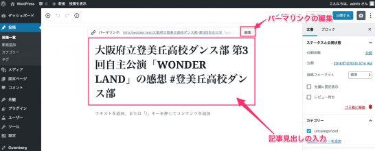 wordpress5_0_0_gutenberg_editor_4