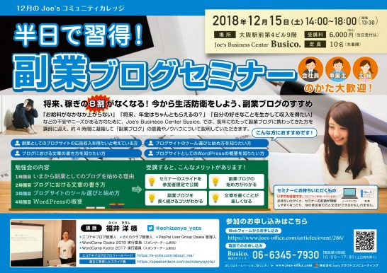 fukugyou_blog_seminar_20181105