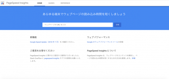 pagespeed_insights_lighthouse_ewww_1_0
