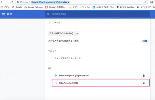 google-chrome_microphone_2