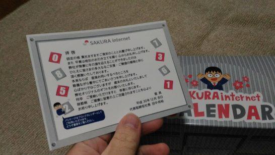 sakura_internet_xmas_present_2