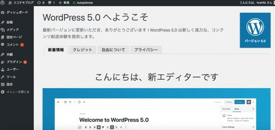 wordpress-5-0-bebo_2