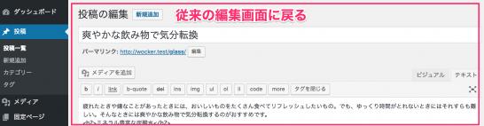 wordpress_classic-editor_plugin_10